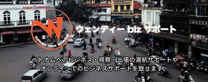ウェンディーbizサポートベトナム