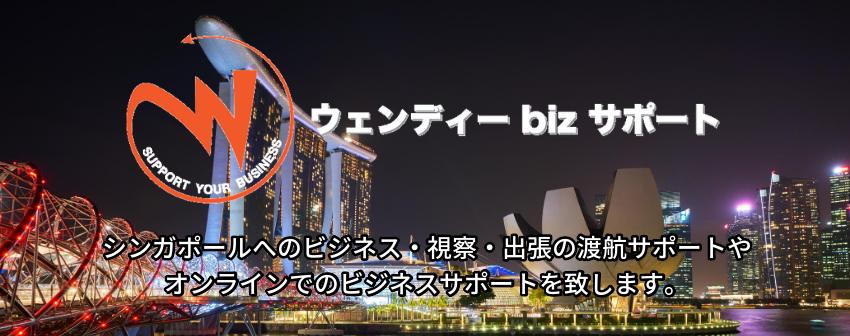 ウェンディーbizサポートシンガポール