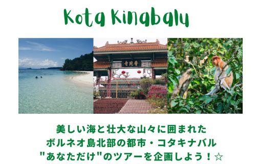 マレーシア現地旅行会社でオンライン・海外インターン★ in コタキナバル