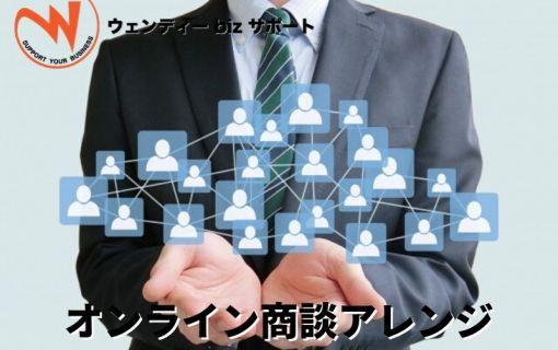 オンライン商談アレンジ(ウェンディーbizサポート)