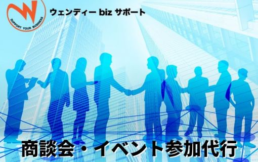 商談会・イベント参加代行(ウェンディーbizサポート)