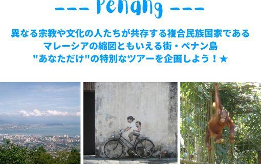 マレーシア現地旅行会社でオンライン・海外インターン★ in ペナン