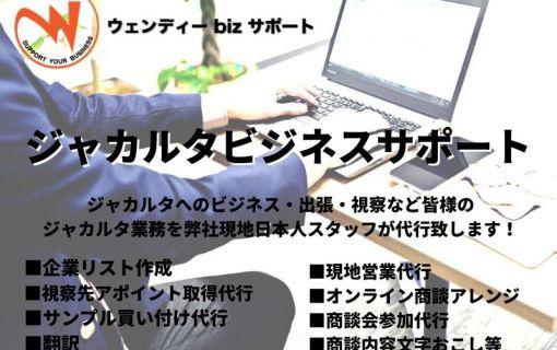 ジャカルタビジネスサポート  【ウェンディーbizサポート 】