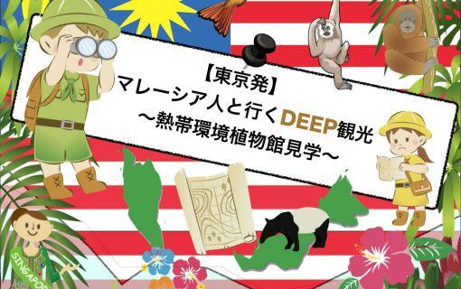 【東京発】マレーシア人と行くDEEP観光~夢の島熱帯植物園館~
