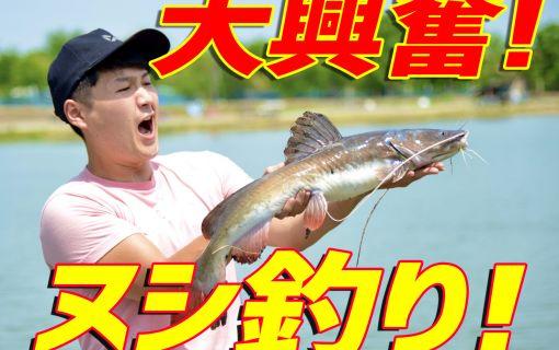 【午前発】激闘!バトルフィッシュ(バンコク発)