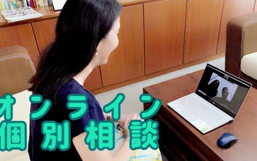 日本に居ながら視察ができる!オンラインプラン(ロングステイ視察)