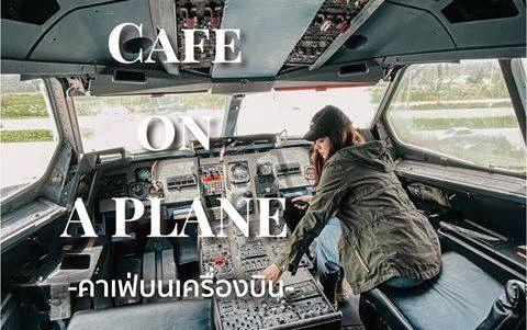 機内サービスはいかが?子供にも大人にも大人気!本物の航空機Coffee war 331カフェとブッダ・マウンテン (バンコク発)