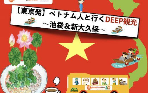 【東京発】ベトナム人と行くDEEP観光~池袋&新大久保~