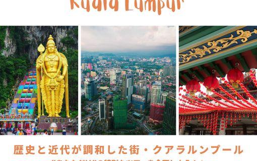 マレーシア現地旅行会社でオンライン・海外インターン★ in クアラルンプール