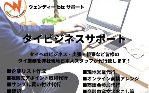 タイビジネスサポート 【ウェンディーbizサポート 】