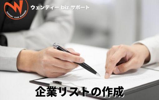 企業リストの作成(ウェンディーbizサポート)