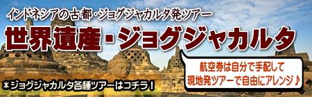 ジョグジャカルタ発!遺跡観光ツアー