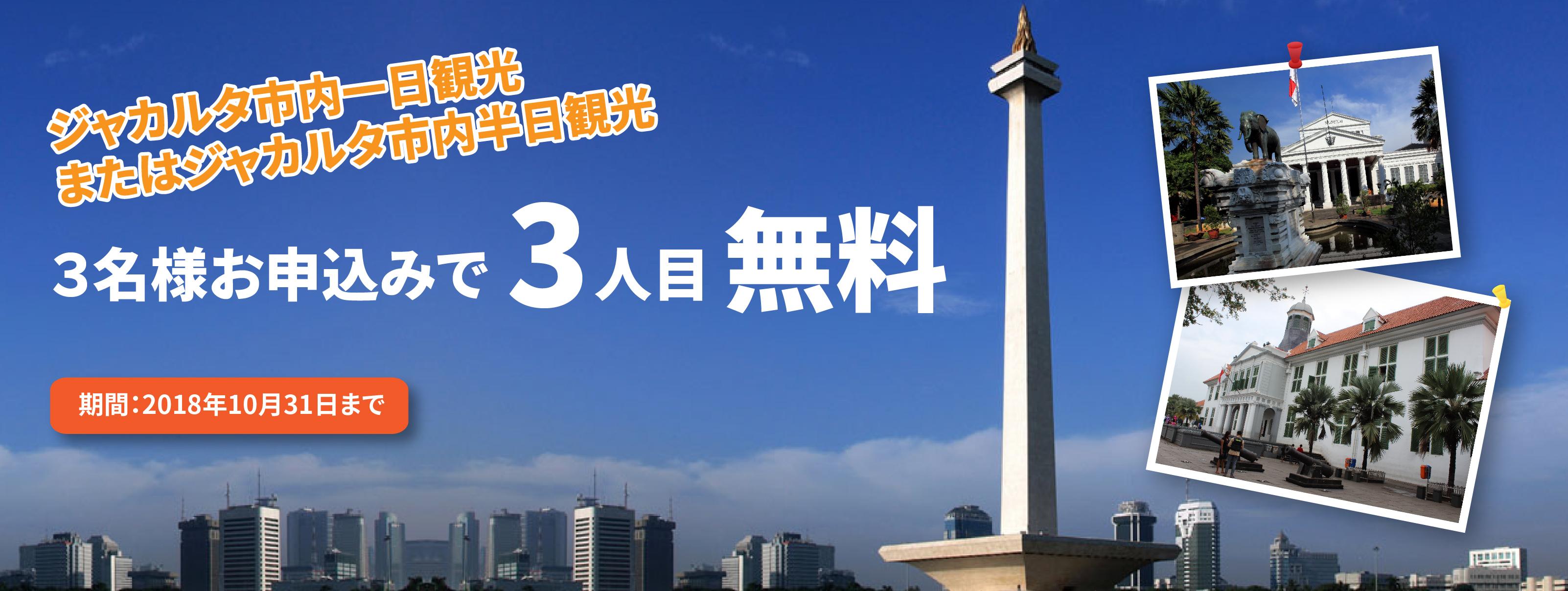【ジャカルタ・プロモーション情報】ジャカルタ市内一日観光または半日観光 大人3名様お申込みで3人目無料キャンペーン!!