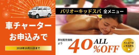車チャーター バリオーキッドスパのメニュー40%OFFキャンペーン中!!!】